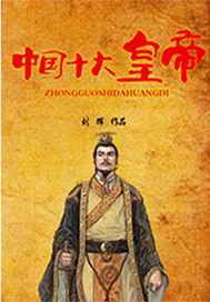 中国十大皇帝...