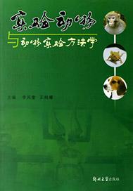 实验动物与动物实验方法学