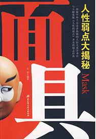 面具——人性弱点大揭密