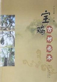宝鸡古树名木 2.0