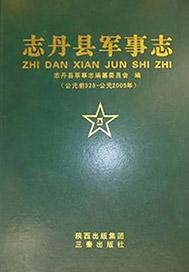 志丹县军事志 2.0