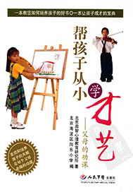 帮孩子从小学才艺