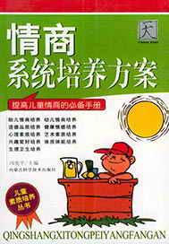儿童素质培养从书——情商系统培养方案