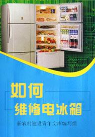如何维修电冰箱...