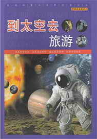 到太空去旅游 2.0