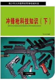 冲锋枪科技知识(下)
