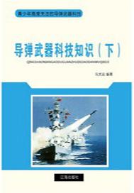 导弹武器科技知识(下)