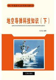 地空导弹科技知识(下)