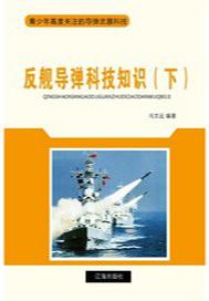 反舰导弹科技知识(下)