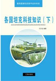 各国坦克科技知识(下)