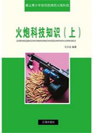 火炮科技知识(上)