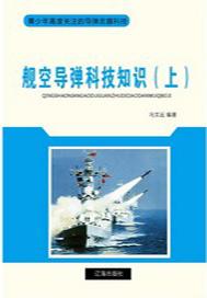 舰空导弹科技知识(上)