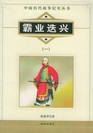 中国历代战争纪实·霸业迭兴 2.0