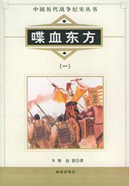 中国历代战争纪实·喋血东方 2.0
