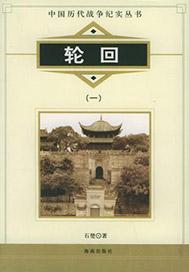 中国历代战争纪实·轮回 2.0