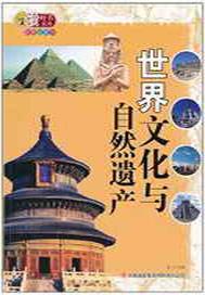 世界文化与自然遗产 2.0