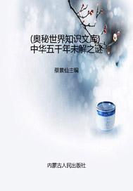 (奥秘世界知识文库)中华五千年未解之谜 2.0
