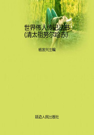 世界伟人传记丛书(清太祖努尔哈赤)