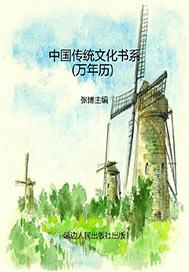中国传统文化书系(万年历)