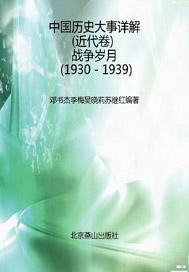中国历史大事详...