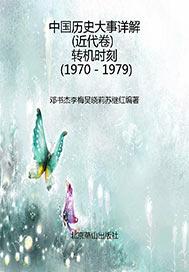 中国历史大事详解(近代卷)转机时刻(1970-1979)