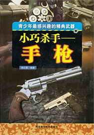 小巧杀手——手枪