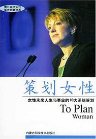 策划女性 2.0