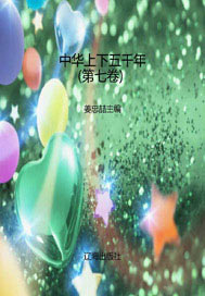 中华上下五千年(第七卷)