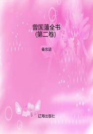 曾国藩全书(第二卷)