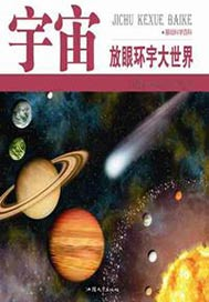 宇宙:放眼环宇大世界