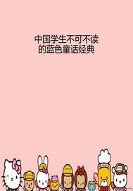 中国学生不可不读的蓝色童话经典
