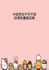 中国学生不可不读的青色寓言经典