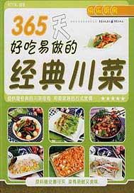 365天好吃易做的经典川菜