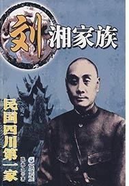 民国四川第一家——刘湘家族 2.0
