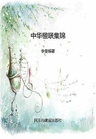 中华楹联集锦 2.0