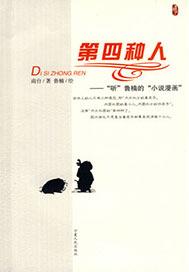 """第四种人:""""听鲁南的""""小说漫画 2.0"""