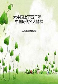 大中国上下五千年:中国历代名人精粹