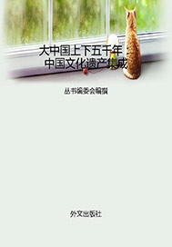 大中国上下五千年:中国文化遗产集成