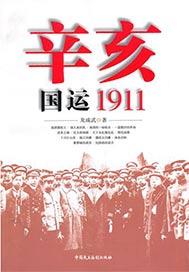 辛亥:国运1911