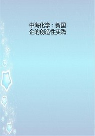 中海化学:新国企的创造性实践