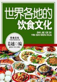 世界各地的饮食文化