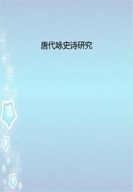 唐代咏史诗研究 2.0