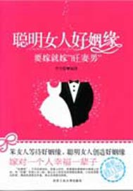 """聪明女人好姻缘:要嫁就嫁""""旺妻男"""" 2.0"""