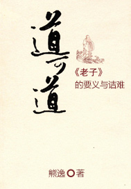 道可道:《老子》的要义与诘难