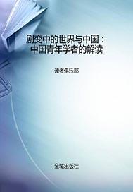 剧变中的世界与中国:中国青年学者的解读