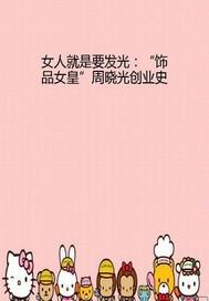 """女人就是要发光:""""饰品女皇""""周晓光创业史"""