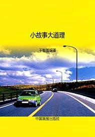 小故事大道理(十年畅销全集珍藏版)