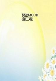悦读MOOK(第三卷)