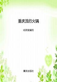 重庆流行火锅...