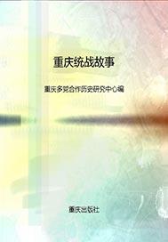 重庆统战故事